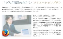 20160212-Webフォント-Firefox-01
