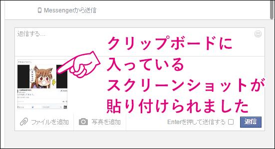 20141113-Facebook-スクリーンショットをメッセージに貼り付け(ただしChromeのみ)-02