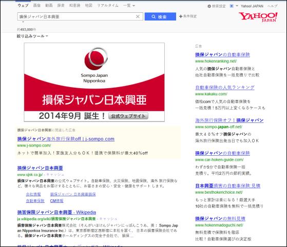 20141003-Yahoo-損保ジャパン日本興亜の検索-01