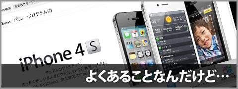 20111010-softbank-00