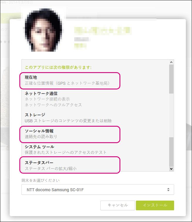 20130307-Androidアプリの権限・許可設定-01