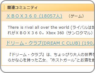 XBOX360ユーザー