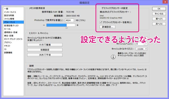 20141209-Surface-Pro-2でPhotoshop-CC-2014を使う-08