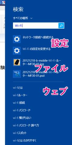 20140527-Microsoft-Bing検索-04