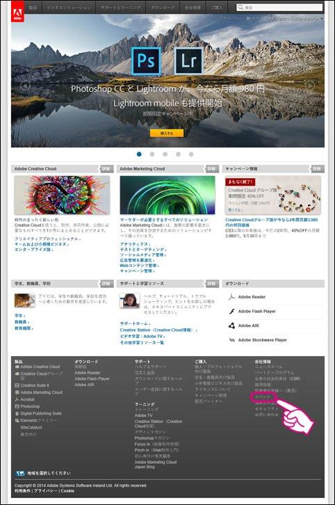 20140531-Adobeセミナー・イベント一覧-03