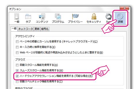 20120829-Firefox-フォントレンダリング-07
