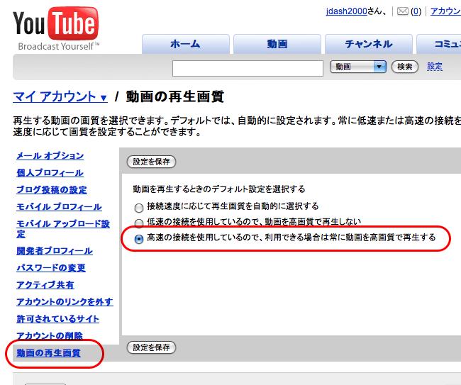YouTube動画の再生画質