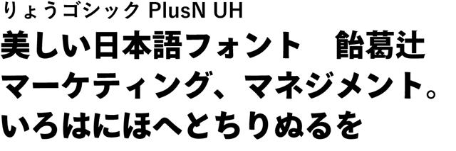 20160321-Creative-Cloud-Typekitの日本語フォント-01-34