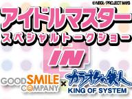 20120717-アイドルマスターinグッ鉄カフェ-01