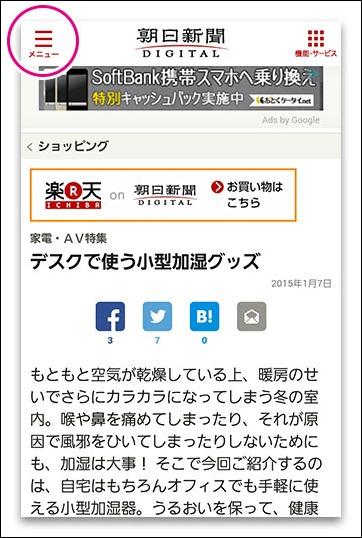 20150113-スマフォサイトのメニューボタン周りのデザイン-朝日新聞-01