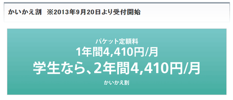 20130915-iPhone4Sから5sへの機種変更の料金-05