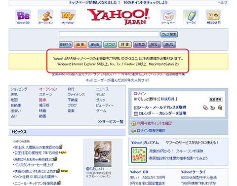 新Yahoo!トップページs