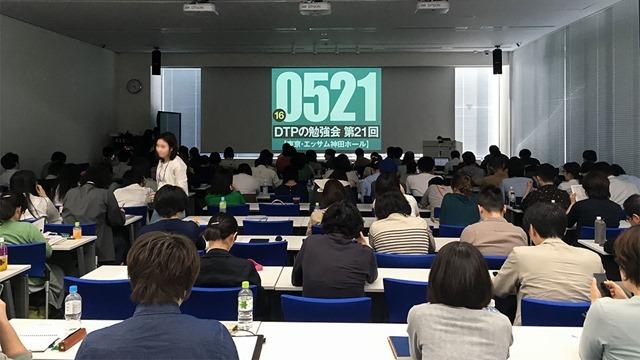 20160606-DTPの勉強会第21回レポート-03