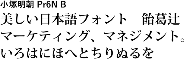 20160321-Creative-Cloud-Typekitの日本語フォント-01-79