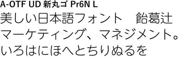 20160321-Creative-Cloud-Typekitの日本語フォント-01-10