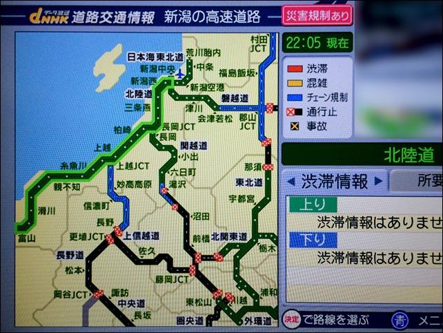 20140217-TVのデータ放送で高速道路の情報-04