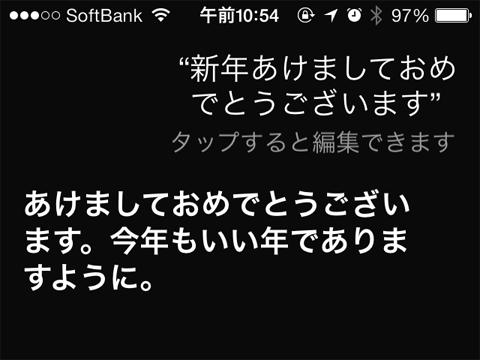 20140101-Siriにあけおめ-04