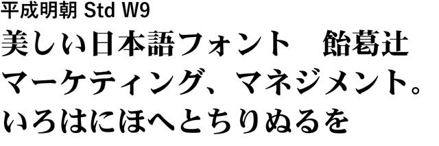 20160321-Creative-Cloud-Typekitの日本語フォント-01-54