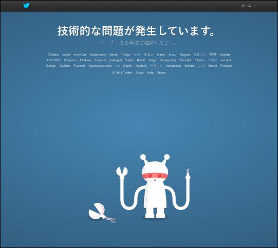 20140312-Twitter-エラー画面-技術的な問題が発生しています-01
