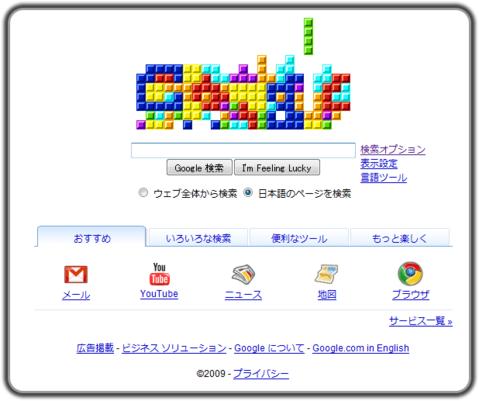 祝 25年目のテトリス効果 – courtesy of Tetris Holding, LLC