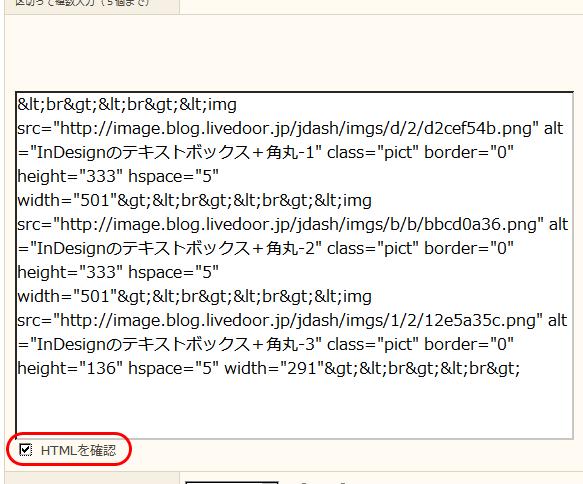 livedoorブログの編集画面:HTMLで確認-4