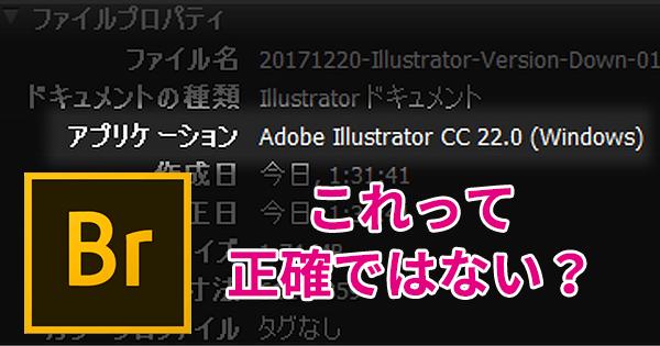 Illustratorのバージョンダウン保存をしたら、落としたバージョンで開いて「別名で保存」しないとBridgeでの表示がおかしくなる