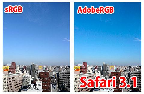 SafariはICCカラープロファイル有効-04