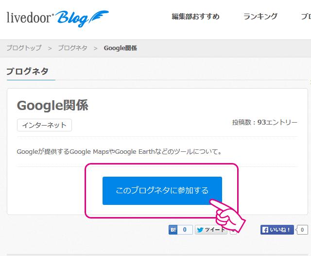 20140427-ライブドアブログ-ブログネタ検索-02