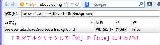 20131222-Firefoxバックグラウンドでタブを開く-01