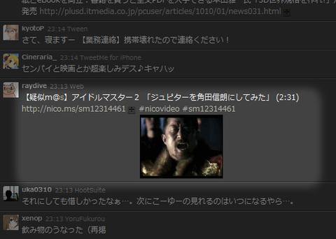 20101003-hootsuitefixext-04