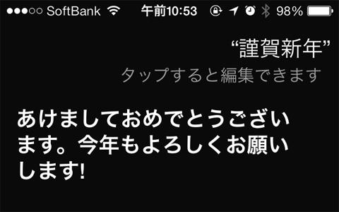 20140101-Siriにあけおめ-07
