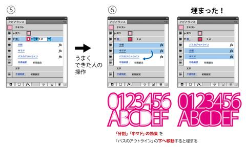 20121229-Illustrator-ふち文字の隙間を埋める-かなこさん-05
