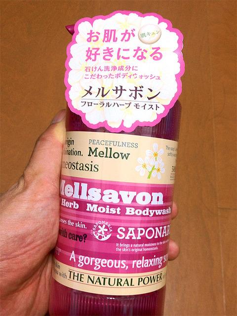 20121105-メルサボン(mellsavon)-01