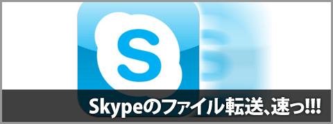 20111012-skype-00
