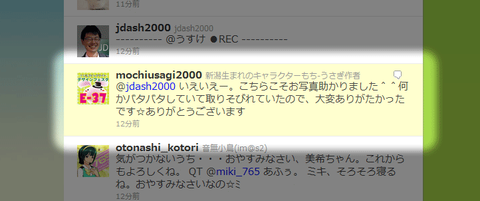 20101008-twitter-extender-02