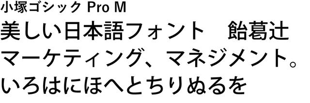 20160321-Creative-Cloud-Typekitの日本語フォント-01-72