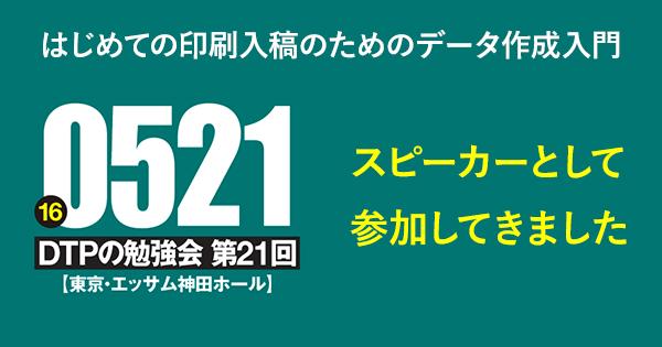 20160606-DTPの勉強会第21回レポート-00
