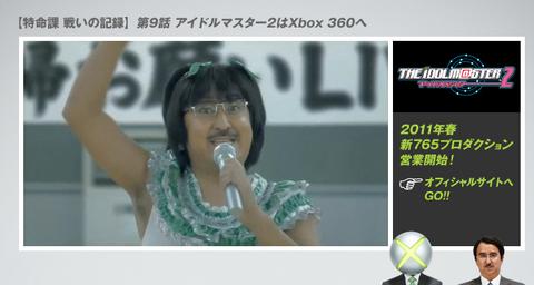 XBOX360特命課-2