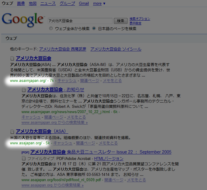 アメリカ大豆協会-01