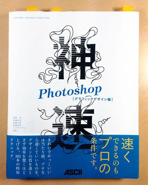 20130121-神速Photoshop-レビュー-00