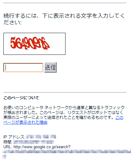 20130629-Google-検索-01