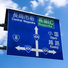 20150428-404-国道-Not-Found-長岡-03
