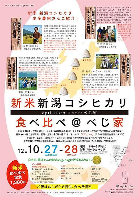 20121029-新米コシヒカリ_食べ比べ_in_べじ家-00
