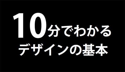 20120909-10分でわかるデザインの基本-新潟プレゼン研究会-00