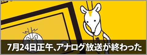 20110725-アナログ放送-00