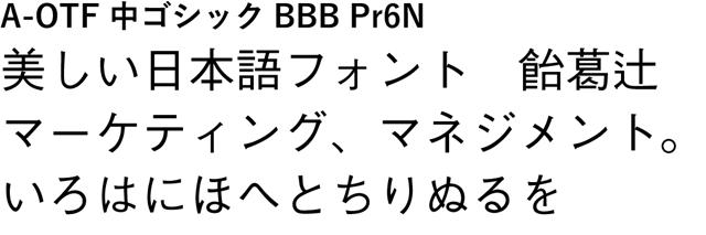 20160321-Creative-Cloud-Typekitの日本語フォント-01-03