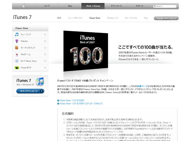 iTunesベストオブ2007 100曲プレゼントキャンペーン