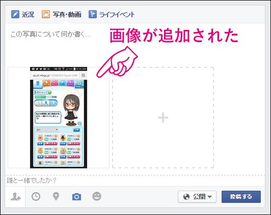 20141113-Facebook-画像ファイルをドロップして追加-03
