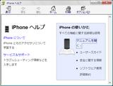 iTunes7.3アップデートでiPhoneのヘルプが