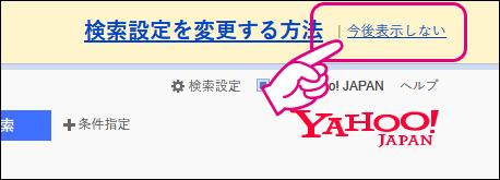 20140508-ご利用のブラウザから直接Yahoo!検索を利用できます-03